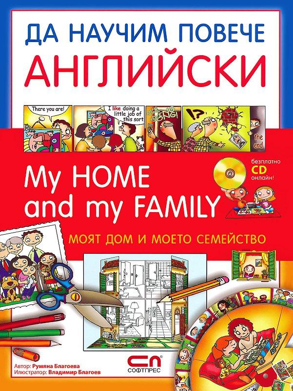Да научим повече английски: Моят дом и моето семейство - Мy home and my family