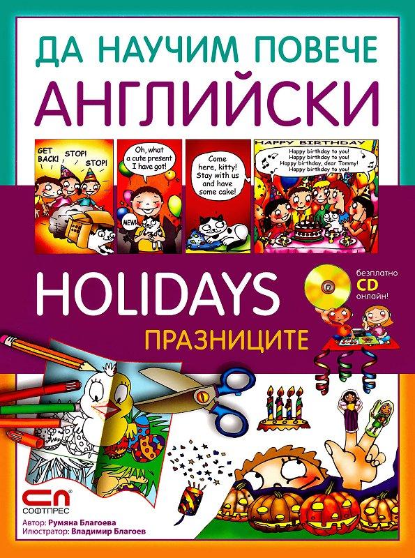 Да научим повече английски: Празниците - Holidays