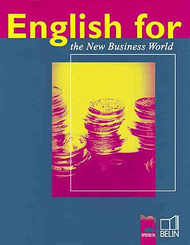 Бизнес английски: English for the New Business World + 2 CD