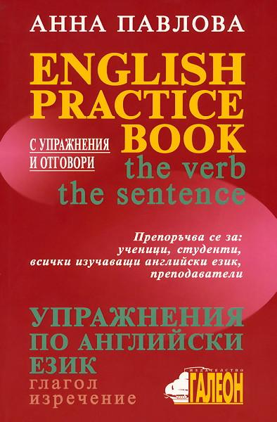 English Practice Book <br> Упражнения по английски език -глагол,изречение