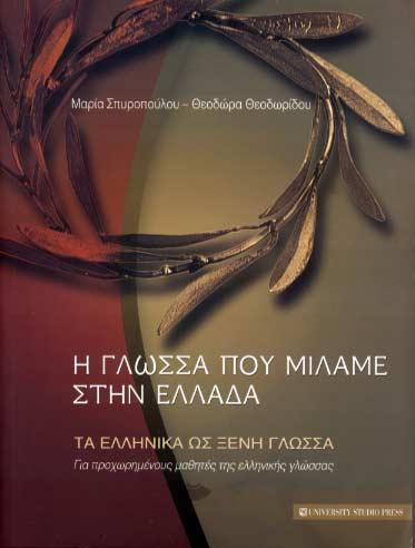Η γλώσσα που μιλάμε στην Ελλάδα - Езикът, който говорим в Гърция - Учебно помагало по новогръцки