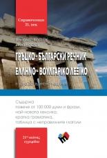 Гръцко-български речник – второ допълнено издание