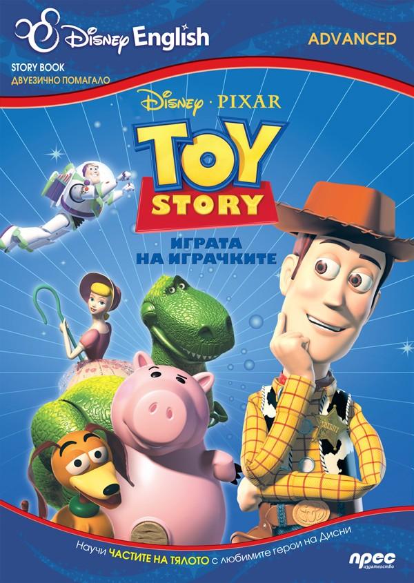 Играта на играчките/Toy Story