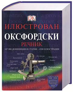 Илюстрован Оксфордски речник
