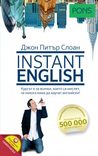 Instant English - Самоучител английски език