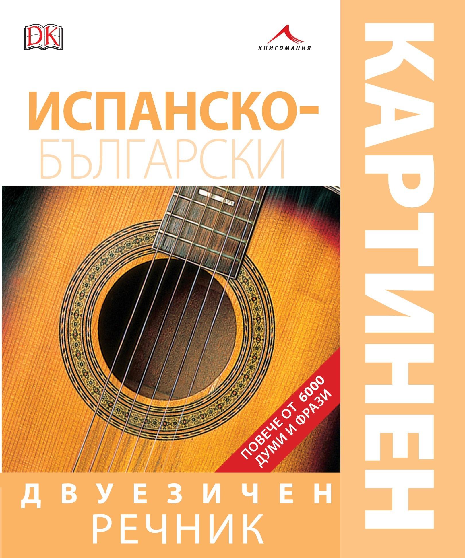 Испанско-български двуезичен картинен речник