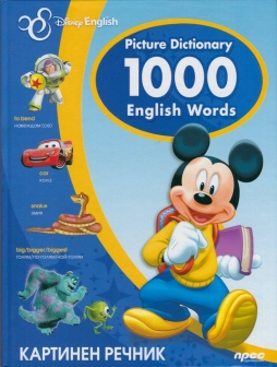Картинен речник за деца: Picture Dictionary 1000 English Words