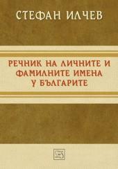 Речник на личните и фамилните имена у българите