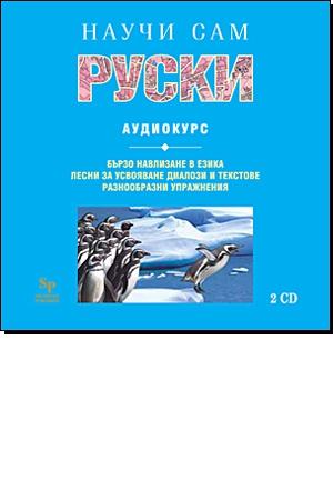 Научи сам РУСКИ - CD