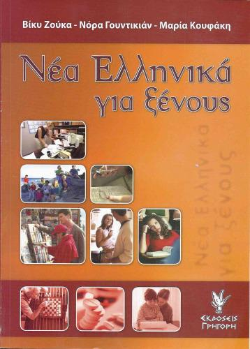 Νέα ελληνικά για ξένους - Учебник по гръцки език за напреднали