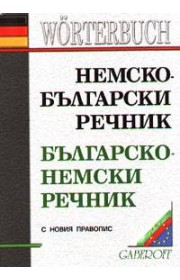 Немско-български речник,бълг.-нем.речник с новия правопис