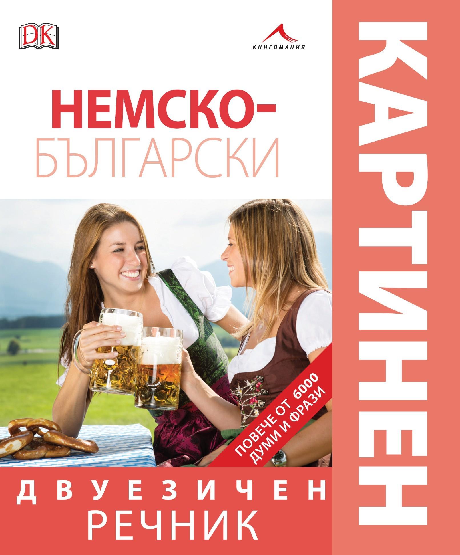 Немско-български двуезичен картинен речник