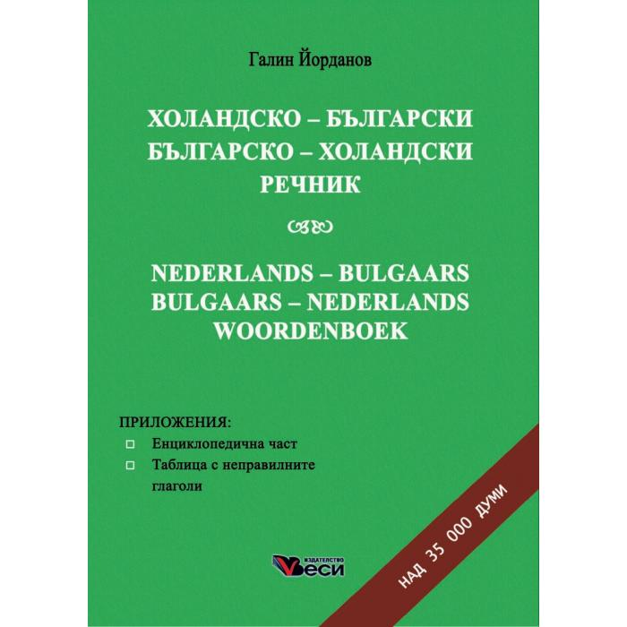 Холандско- български. Българско- холандски речник