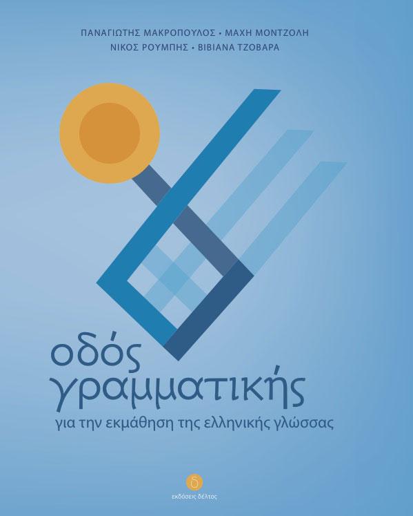 Οδός Γραμματικής - Пътеводител по гръцка граматика