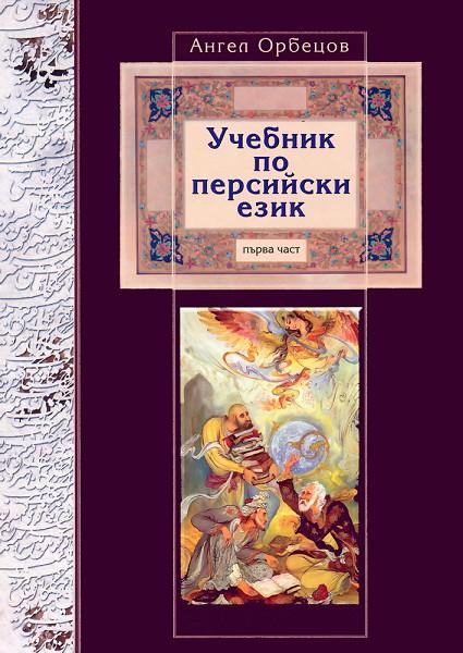 Учебник по персийски език - първа част
