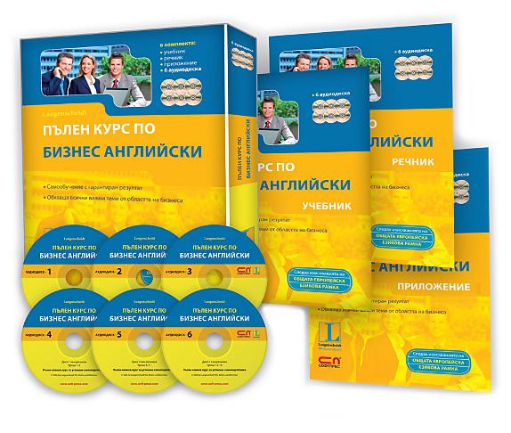Langenscheidt: Пълен курс по бизнес английски с 6 аудио диска