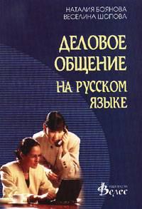 Деловое общение на русском языке
