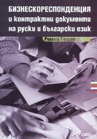 Бизнескореспонденция и контрактни документи на руски и български език