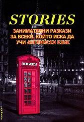 Stories: Занимателни разкази за всеки, който иска да учи английски език