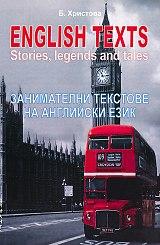 Занимателни текстове на английски език - English Texts: Stories, legends and tales