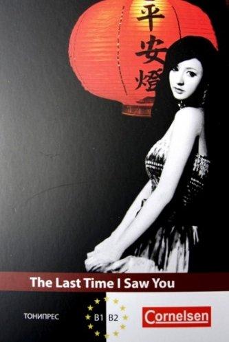 The Last Time I Saw You/Последната ни среща
