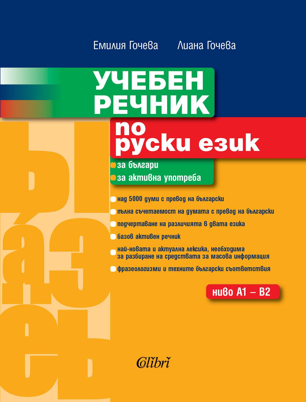 Учебен речник по руски език