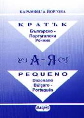 Кратък българско - португалски речник