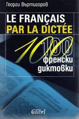 100 ФРЕНСКИ ДИКТОВКИ