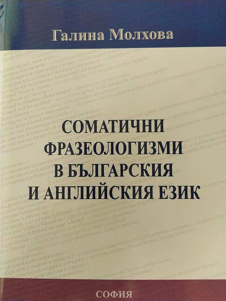 Соматични фразеологизми в българския и английския език