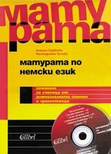 МАТУРАТА ПО НЕМСКИ ЕЗИК+ CD