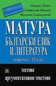 МАТУРА - български език и литература Част 2: Материалът от 12. клас (От Смирненски до Талев). Тестове и аргументативни текстове