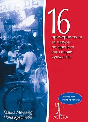 16 примерни теста за матура по френски като първи чужд език