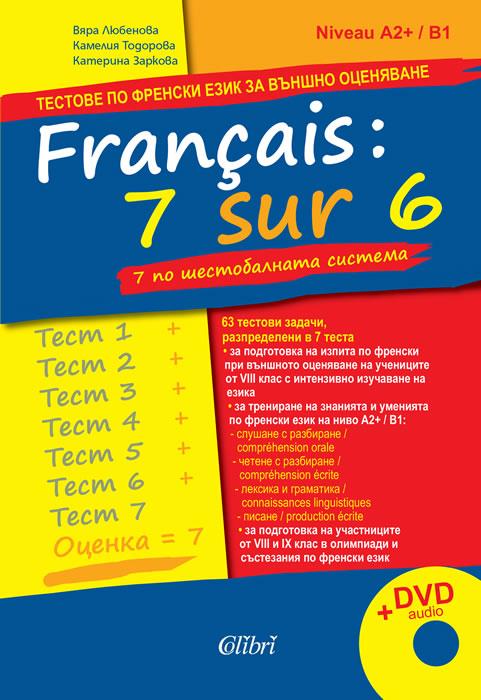 Français : 7 sur 6 / 7 по шестобалната система +DVD Audio