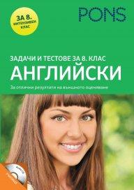 Задачи и тестове за 8. клас АНГЛИЙСКИ + Audio CD