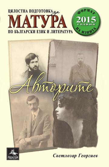 Авторите - Цялостна подготовка за матура по български език и литература