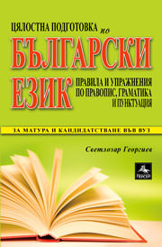 Цялостна подготовка по български език: правила и упражнения по правопис, граматика и пунктуация