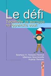 Le defi: Тестове за матура по френски език