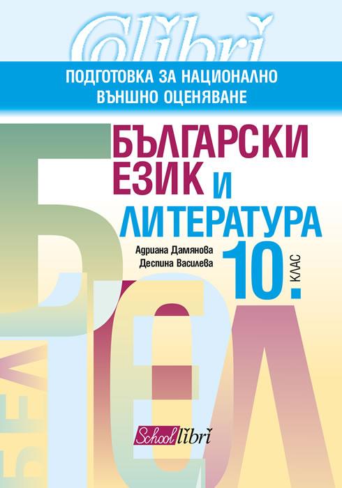 Български език и литература, 10. клас