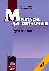 Матура за отличен. Руски език + CD