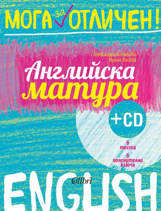 Английска матура + CD