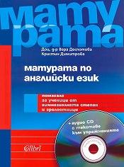 Матурата по английски език + CD