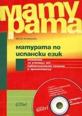 Матурата по испански език + CD