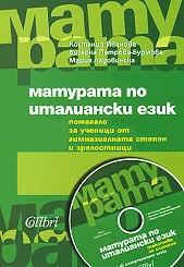 Матурата по италиански език + CD