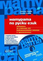 Матурата по руски език + CD