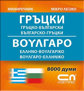 Миниречник - Гръцко-български/Българско-гръцки