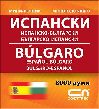 Миниречник - Испанско-български/Българско-испански