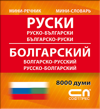 Миниречник - Руско-български/Българско-руски