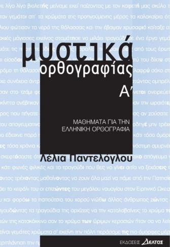 Μυστικά Ορθογραφίας Α'<br>Тайните на новогръцкия правопис