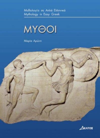 Μύθοι - Гръцките митове