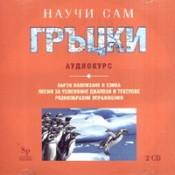 Научи сам гръцки: Аудиозапис към учебника 2 CD